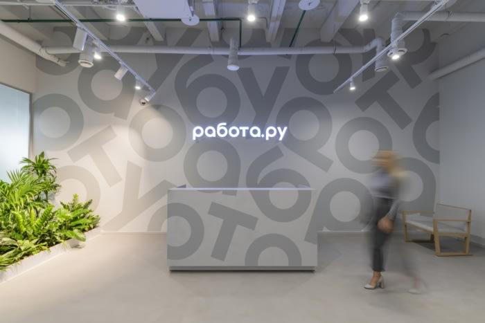 Rabota.ru Offices - Moscow - 1